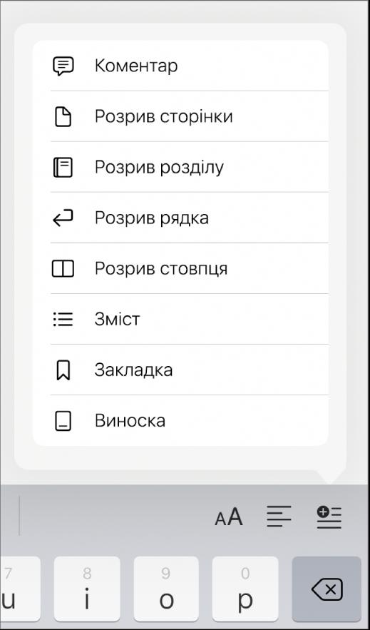 Панель швидкого доступу з відкритими елементами керування інструмента «Вставити» над кнопкою вставлення.