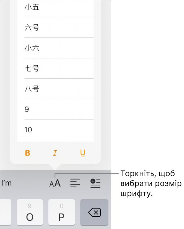 Кнопка «Розмір шрифту» справа на клавіатурі iPad і відкрите меню «Розмір шрифту». Угорі меню відображаються розміри за китайським континентальним державним стандартом, а внизу— розміри в пунктах.