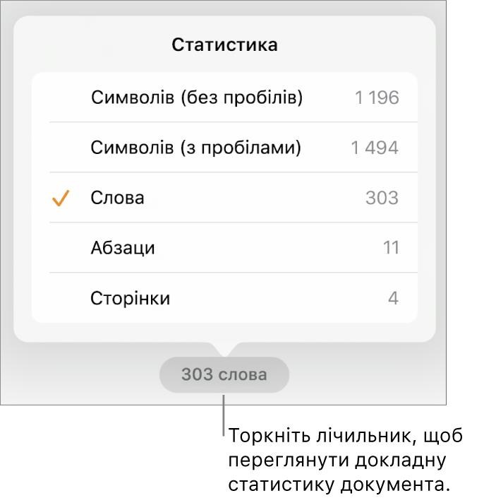 Лічильник слів із меню, у якому відображається кількість символів без і з урахуванням пробілів, кількість слів, абзаців і сторінок.