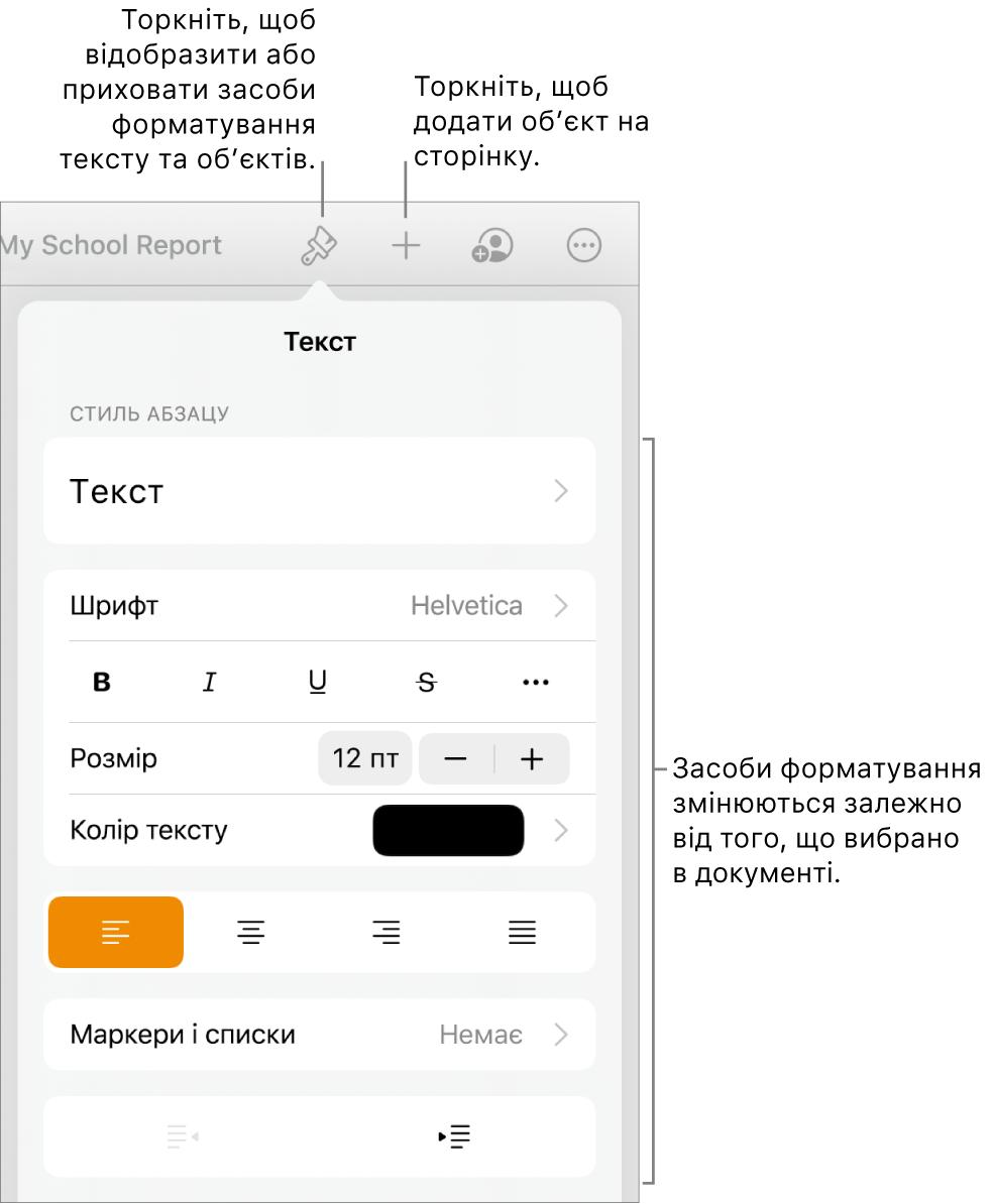 Відкриті елементи керування «Формат» з елементами для змінювання стилю абзацу, шрифтів і форматування інтервалів шрифту. Виноски вгорі показують кнопку «Формат» на панелі керування і справа кнопку «Вставити» для додавання об'єктів на сторінку.