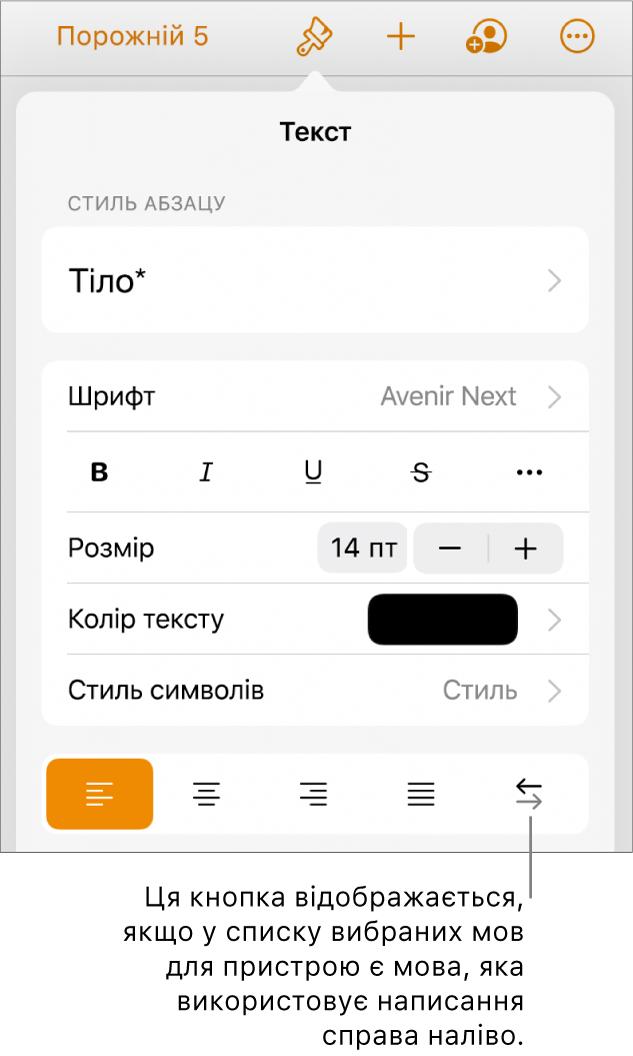 Елементи керування текстом в меню «Формат» з виноскою на кнопку «Справа наліво».