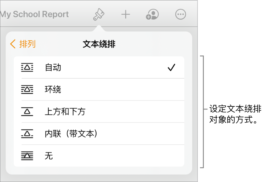 """""""格式""""控制,其中""""排列""""标签被选中。其下方是含""""移至后面/前面""""、""""随文本移动""""和""""文本绕排""""的""""文本绕排""""控制。"""