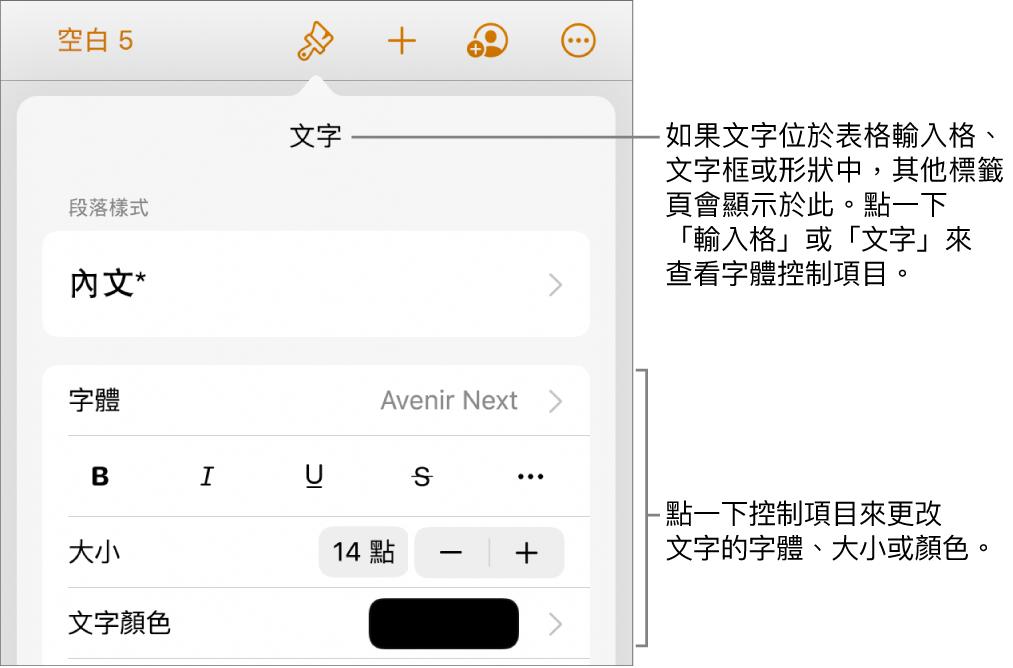 「格式」選單中設定段落及字元樣式、字體、大小和顏色的文字控制項目。