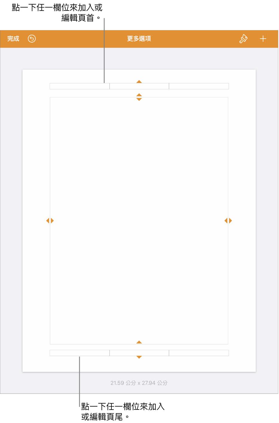 「更多選項」顯示方式在文件最上方帶有三個頁首欄位,底部帶有三個頁尾欄位。