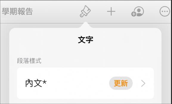 「內文」段落樣式,旁邊顯示一個星號,右側出現「更新」按鈕。