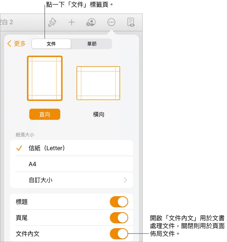 「文件內文」已開啟的「文件」格式控制項目位於螢幕底部附近。