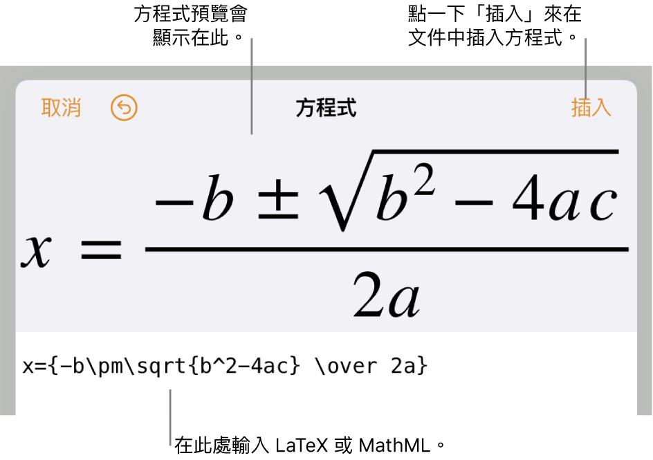 方程式編輯對話框,顯示使用 LaTeX 指令寫入的二次公式,上方是公式的預覽。