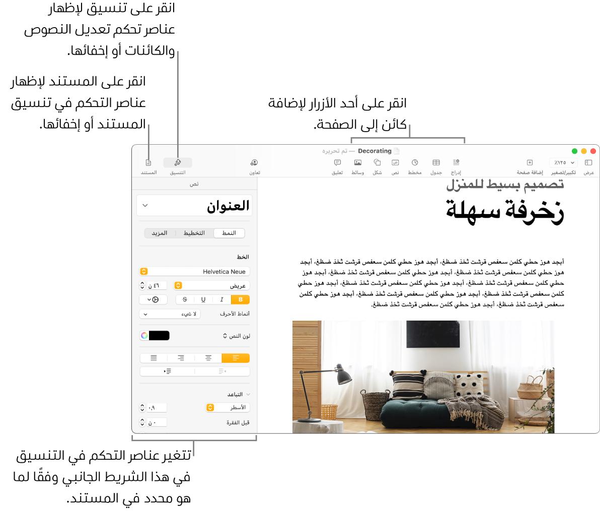 نافذة Pages مع أزرار في شريط الأدوات لإضافة الكائنات وفتح الأشرطة الجانبية.