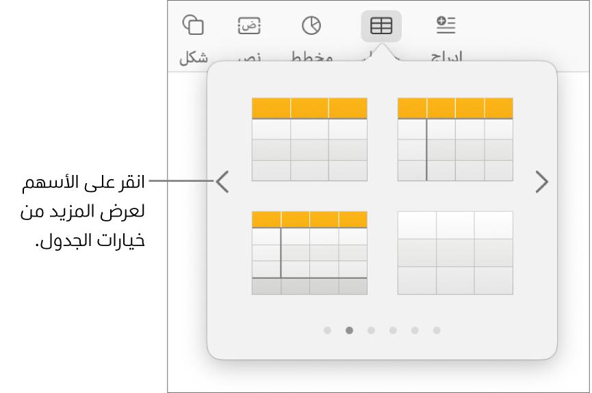 قائمة إضافة جدول مع أسهم التنقل.