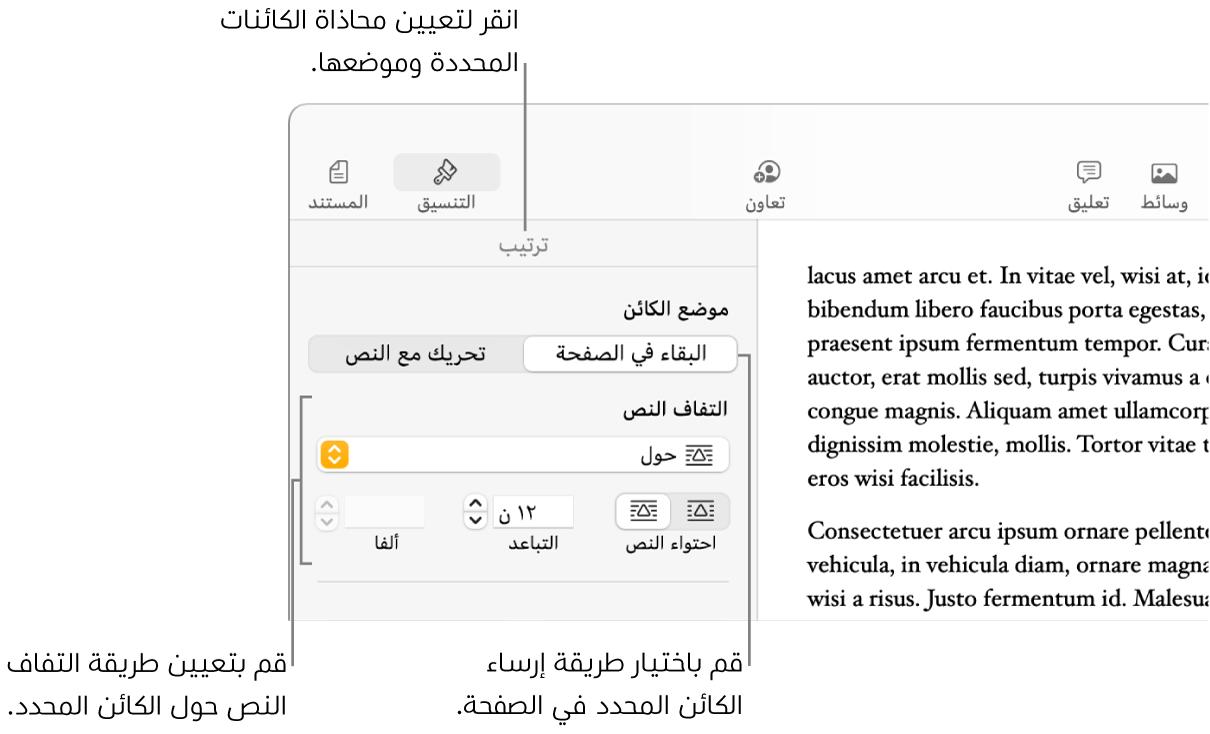 قائمة التنسيق ويظهر بها الشريط الجانبي ترتيب. إعدادات موضع الكائن موجودة في الجزء العلوي من الشريط الجانبي ترتيب، مع وجود إعدادات التفاف النص في الأسفل.