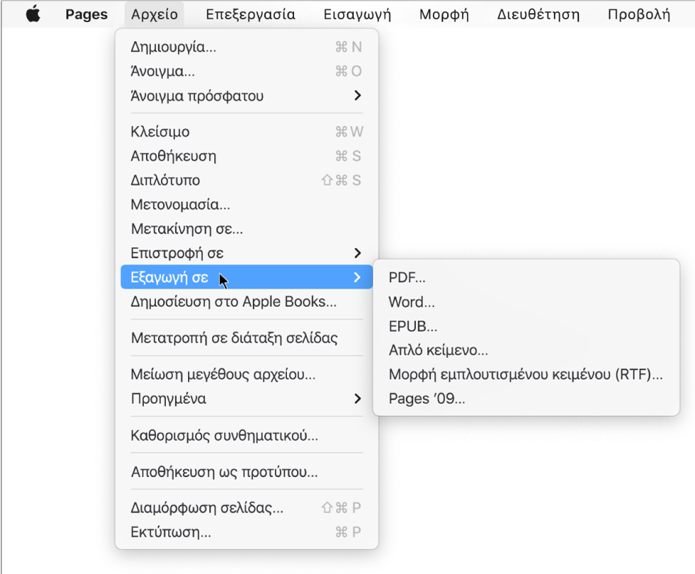 Το μενού «Αρχείο» με επιλεγμένη την «Εξαγωγή σε», με το υπομενού να εμφανίζει επιλογές εξαγωγής για PDF, Word, Απλό κείμενο, Μορφή εμπλουτισμένου κειμένου, EPUB και Pages '09.
