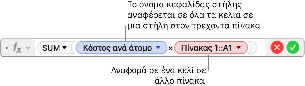 Ο επεξεργαστής τύπων εμφανίζει έναν τύπο που αναφέρεται σε μια στήλη σε έναν πίνακα και ένα κελί σε άλλο πίνακα.