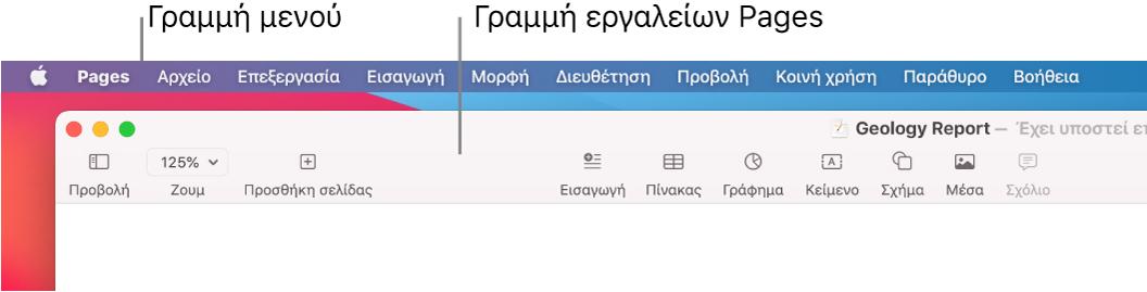 Η γραμμή μενού με το μενού Apple και το μενού Pages στην πάνω αριστερή γωνία και, από κάτω, η γραμμή εργαλείων του Pages με κουμπιά για «Προβολή» και «Ζουμ» στην πάνω αριστερή γωνία.
