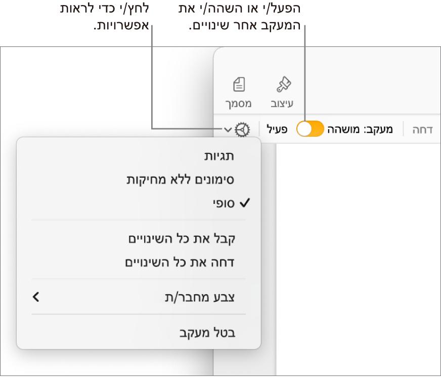 תפריט אפשרויות המעקב מציג את ״בטל מעקב״ למטה, והסברים לגבי הכפתורים ״מעקב פעיל״ ומעקב מושהה״.