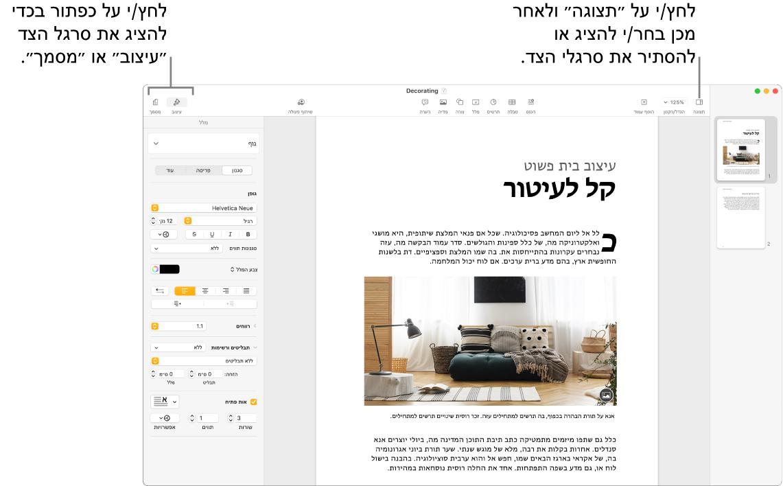 החלון של Pages עם הסברים עבור כפתור תפריט ״תצוגה״ והכפתורים ״עיצוב״ ו״מסמך״ בסרגל הכלים. סרגלי הצד פתוחים משמאל ומימין.