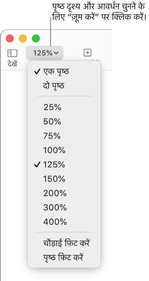 ज़ूम करें पॉप-अप मेनू के साथ शीर्ष पर एक पृष्ठ और दो पृष्ठ देखने, नीचे 25% से लेकर 400% तक प्रतिशत और निचले हिस्से में चौड़ाई फ़िट करें और पृष्ठ फ़िट करें के विकल्प।