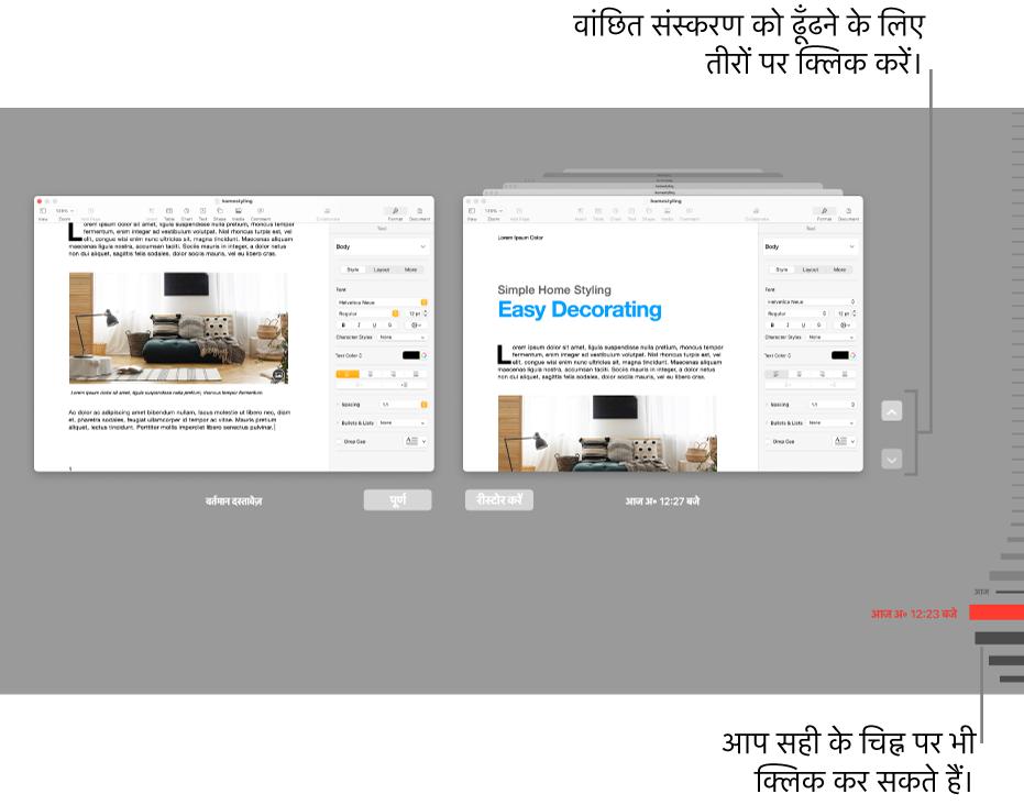 बाईं ओर वर्तमान दस्तावेज़ दिखाने वाली संस्करणों की टाइमलाइन और दाईं ओर नवीनतम संस्करण।