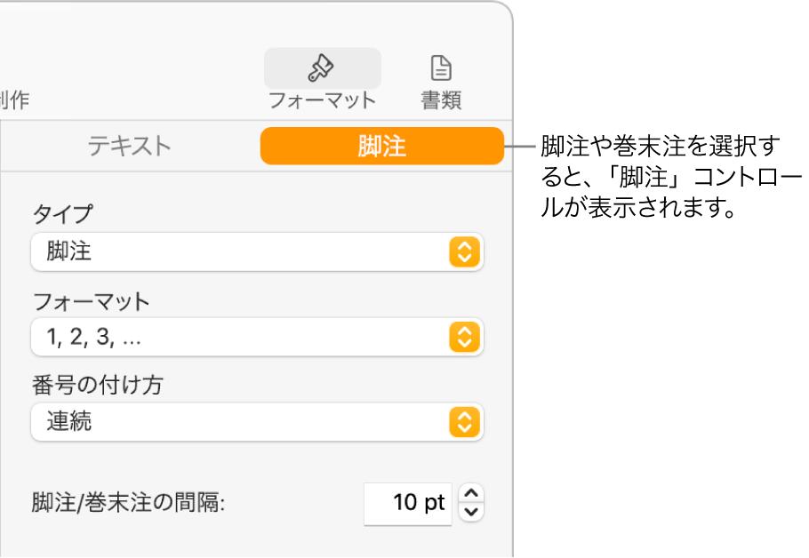「脚注」パネル。「タイプ」、「フォーマット」、「番号の付け方」、および注釈の間隔のポップアップメニューが表示された状態。