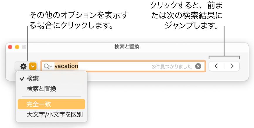 「検索と置換」ウインドウ。「検索」、「検索と置換」、「完全一致」、「大文字小文字を区別」のオプションを表示するためのボタンへのコールアウトが表示された状態(右側にナビゲーション矢印あり)。