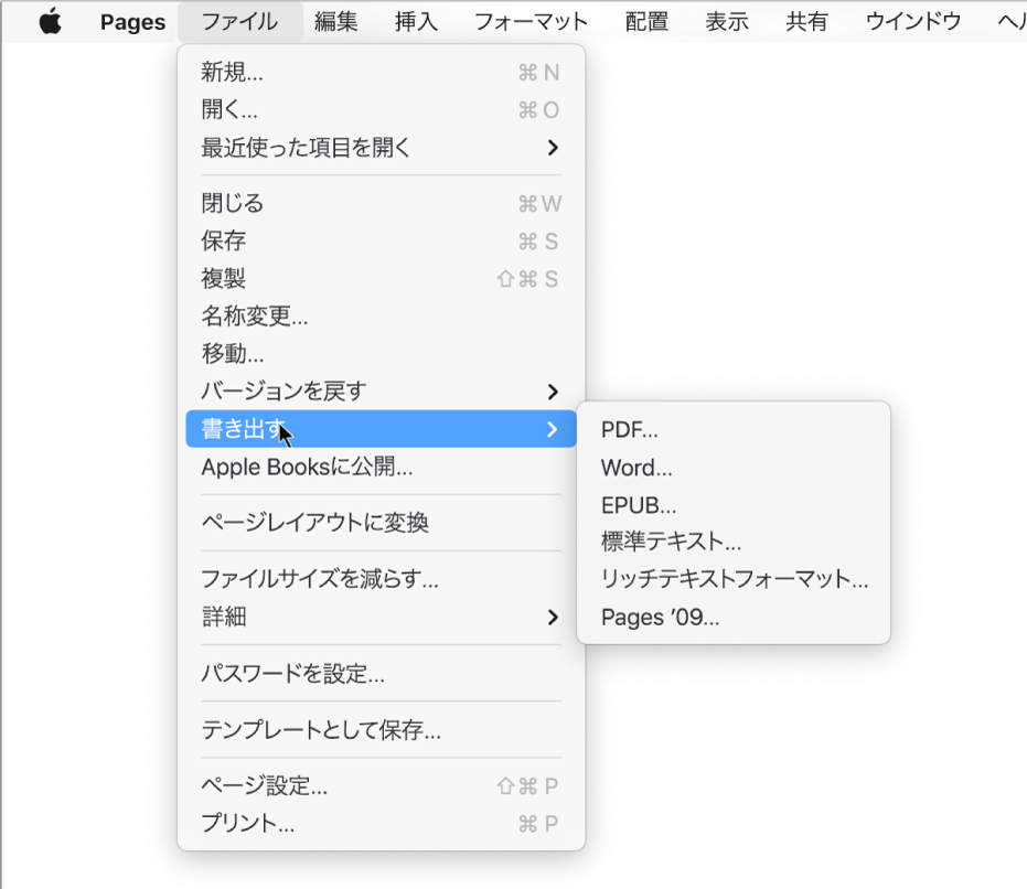 「ファイル」メニューの「書き出す」が開き、そのサブメニューにPDF、Word、標準テキスト、リッチテキストフォーマット、EPUB、およびPages '09用の書き出しオプションが表示された状態。