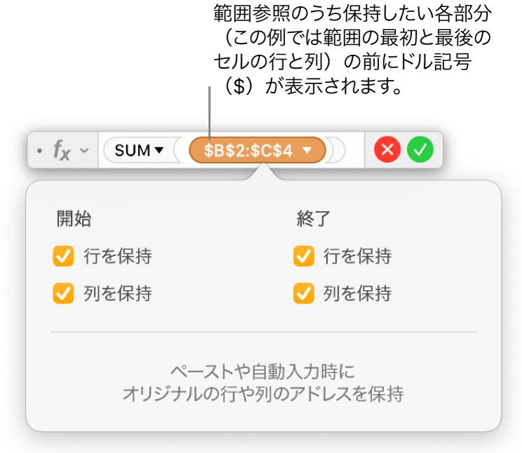 行および列参照が保持されている数式エディタ。