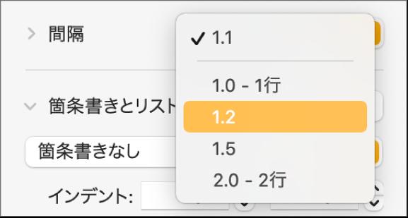 「間隔」ポップアップメニュー。「1行」や「2行」などのオプションが表示された状態。