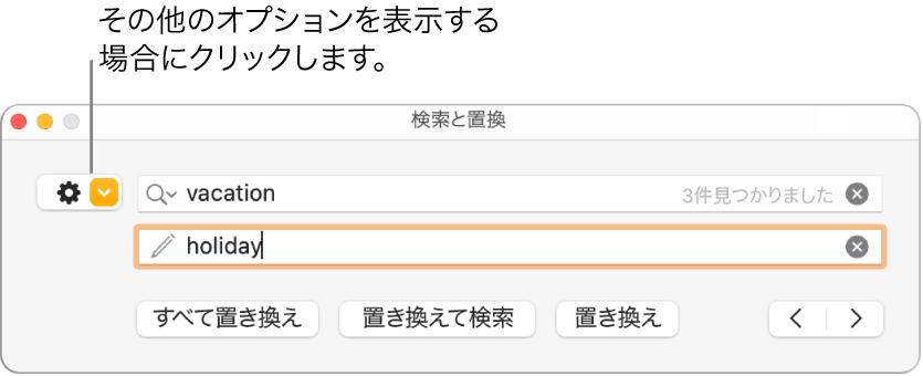 「検索と置換」ウインドウ。詳細オプションを表示するためのボタンのコールアウトが表示された状態。