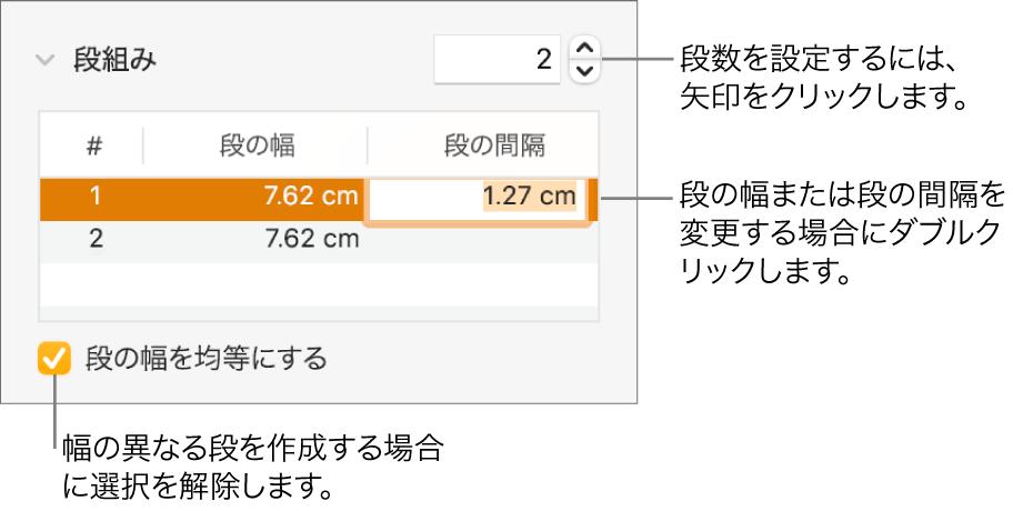 「フォーマット」インスペクタの「レイアウト」パネル。段のコントロールが表示された状態。