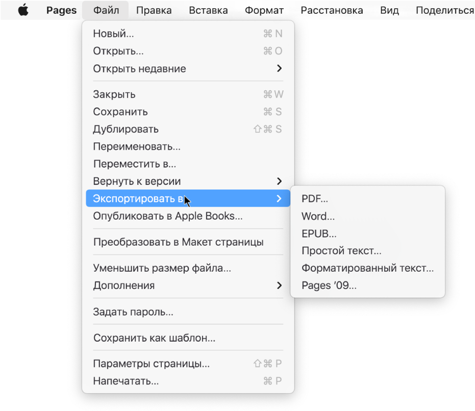 Меню «Файл», в котором выбран пункт «Экспортировать в», с перечнем вариантов для экспорта в формате PDF, Word, формате простого текста, расширенном текстовом формате, EPUB и Pages'09.