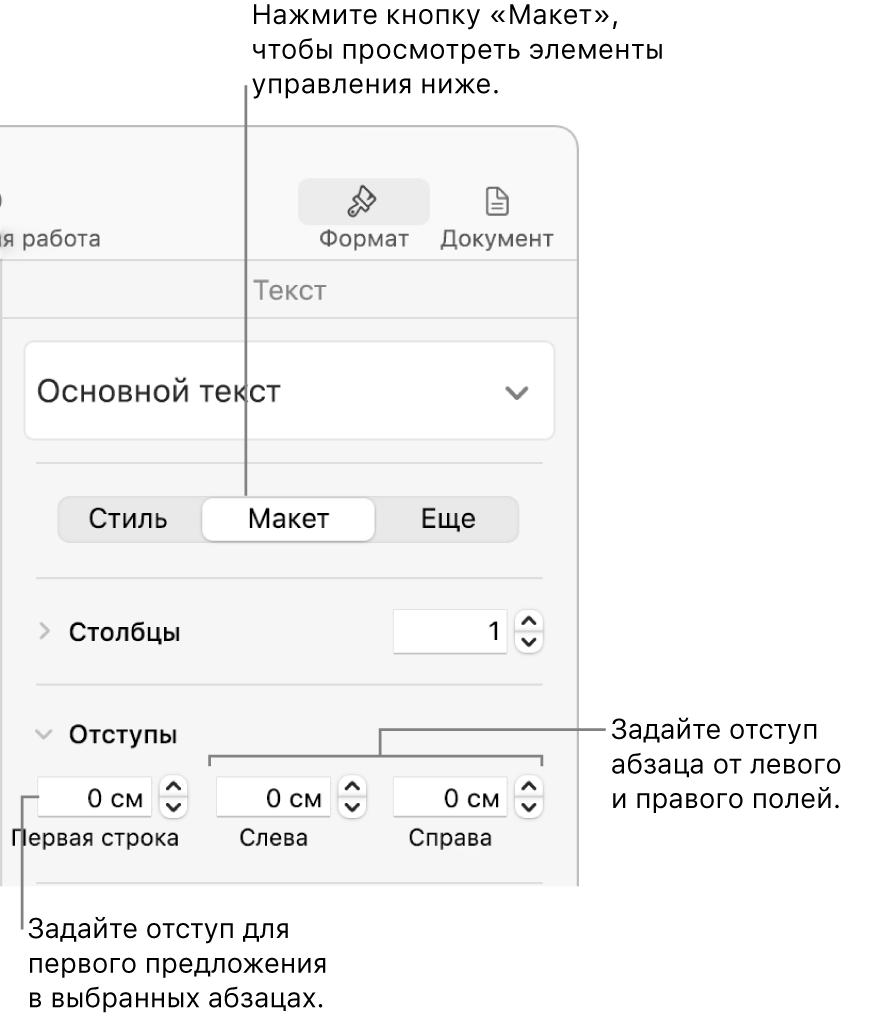 Элементы управления раздела «Макет» в боковой панели «Формат», позволяющие настроить отступ первой строки.