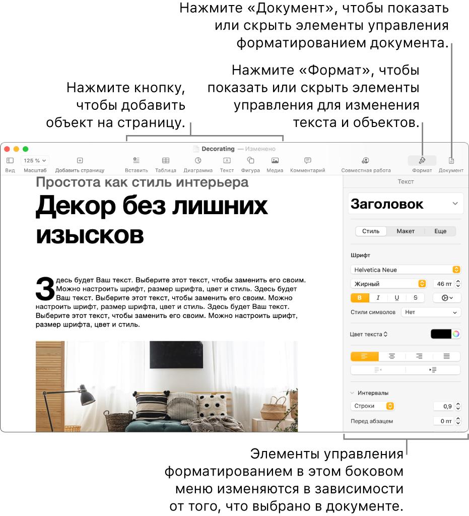 Окно Pages с кнопками в панели инструментов, которые позволяют добавлять объекты и открывать боковые панели.