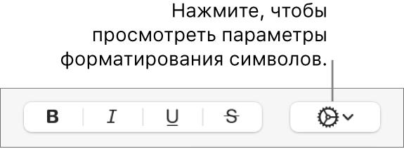 Всплывающее меню «Дополнительные параметры» справа от кнопок «Жирный», «Курсив», «Подчеркнутый» и «Зачеркнутый».