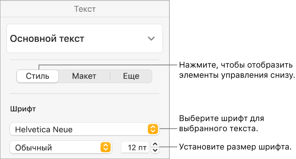Элементы управления текстом на вкладке «Стиль» боковой панели «Формат», позволяющие задать шрифт и его размер.