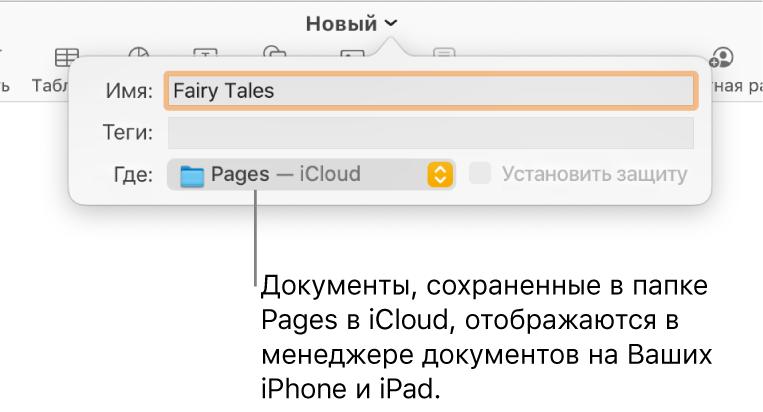 Диалоговое окно «Сохранить» для документа с вариантом «Pages— iCloud» во всплывающем меню «Где».