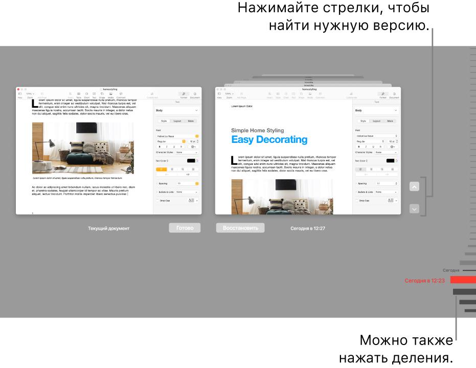 Временная шкала версий: слева показан текущий документ, а справа— последняя версия