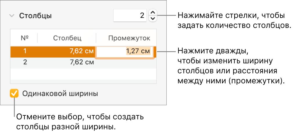 Панель «Макет» инспектора форматирования с элементами управления колонками.