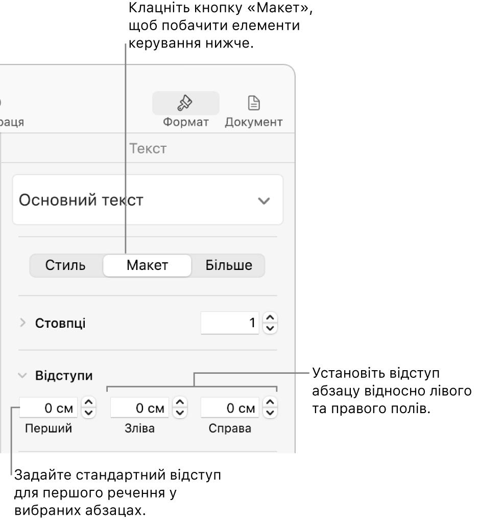 Елементи керування в розділі «Макет» на бічній панелі «Формат», які призначені для визначення відступу першого рядка.
