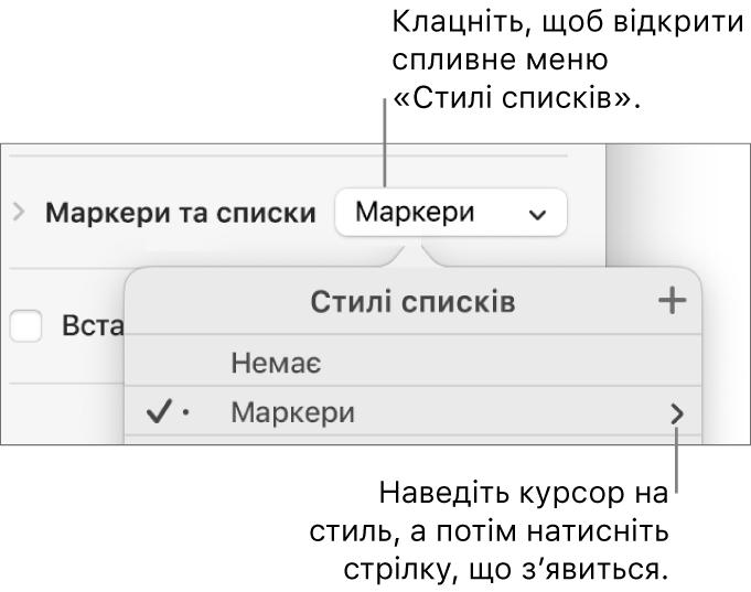 Спливне меню «Стилі списків» із виділеним одним стилем і стрілкою справа від нього.