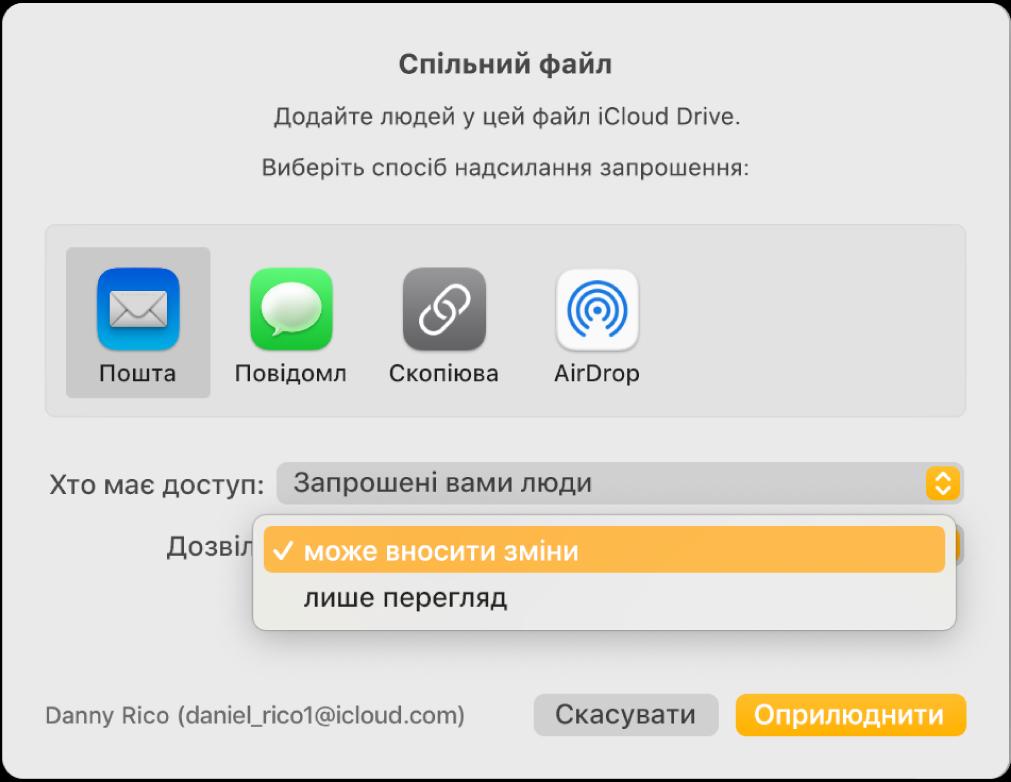 Діалогове вікно співпраці з відкритим спливним меню «Дозвіл» і вибраним варіантом «Може вносити зміни».
