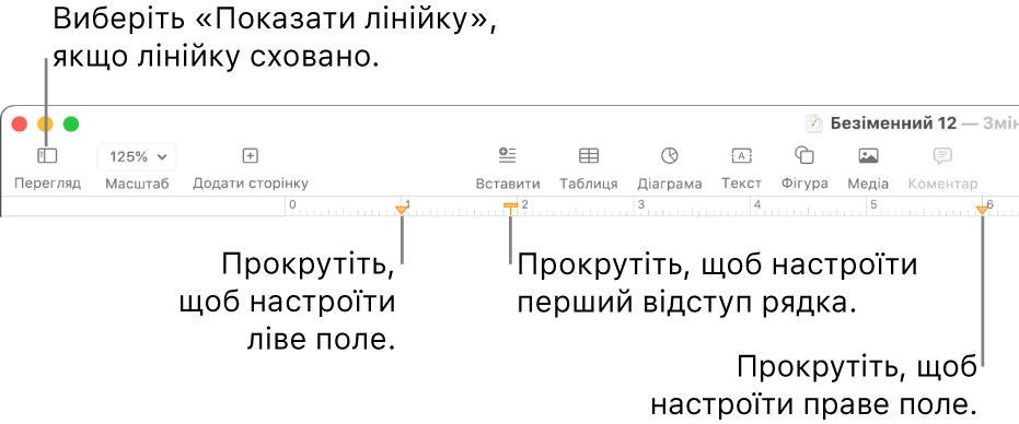 Лінійка з елементами керування лівим полем і відступом першого рядка.