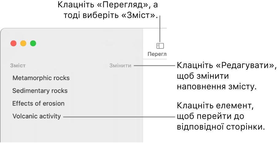 Зміст ліворуч у вікні Pages з кнопкою «Змінити» у верхньому правому кутку бокової панелі і елементами змісту в списку.