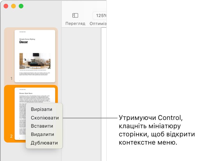 Перегляд мініатюр сторінок з одною вибраною мініатюрою і відкритим контекстним меню.