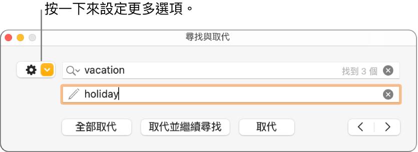 「尋找與取代」視窗,説明文字指向顯示更多選項的按鈕。