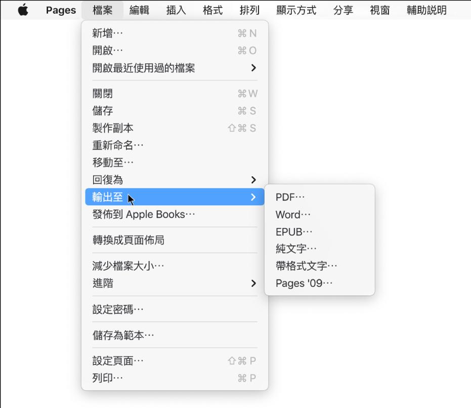 開啟「檔案」選單並選取「輸出至」,子選單會顯示 PDF、Word、純文字、帶格式文字、EPUB 和 Pages '09 的輸出選項
