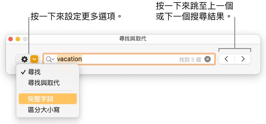 「尋找與取代」視窗,並有説明文字指向按鈕來顯示「尋找」、「尋找與取代」、「完整字詞」和「區分大小寫」的選項;右側顯示導覽箭嘴。