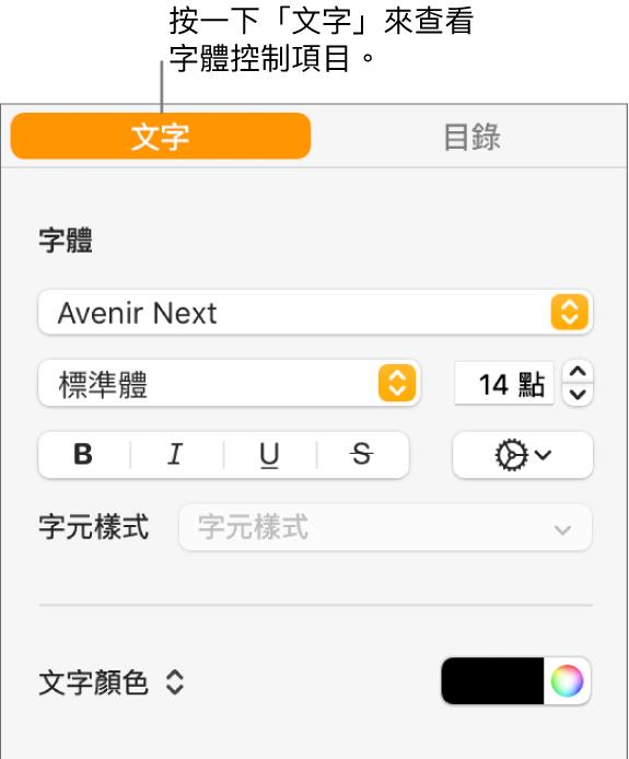 「格式」側邊欄,已選取「文字」標籤頁,顯示用於更改字體、字體大小和加入字元樣式的字體控制項目。