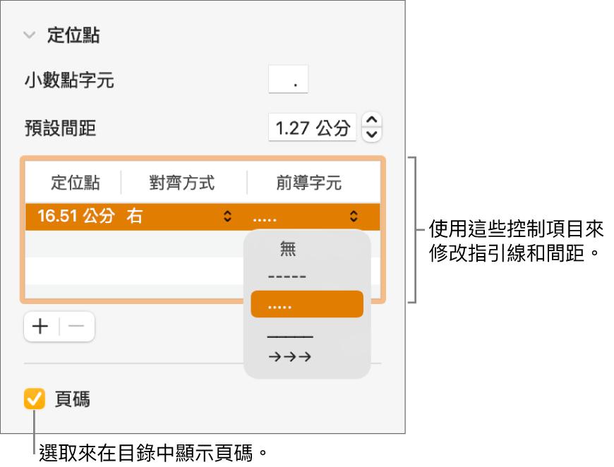 「格式」側邊欄的「定位點」區域。「預設間距」下方的表格中包含「定位點」、「對齊方式」和「指引線」欄。已選取的「頁碼」註記框顯示在表格下方。