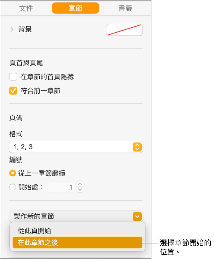 已選取「章節」標籤頁的「文件」側邊欄。側邊欄底部附近為「章節開始於」彈出式選單和「製作新的章節」彈出式選單。