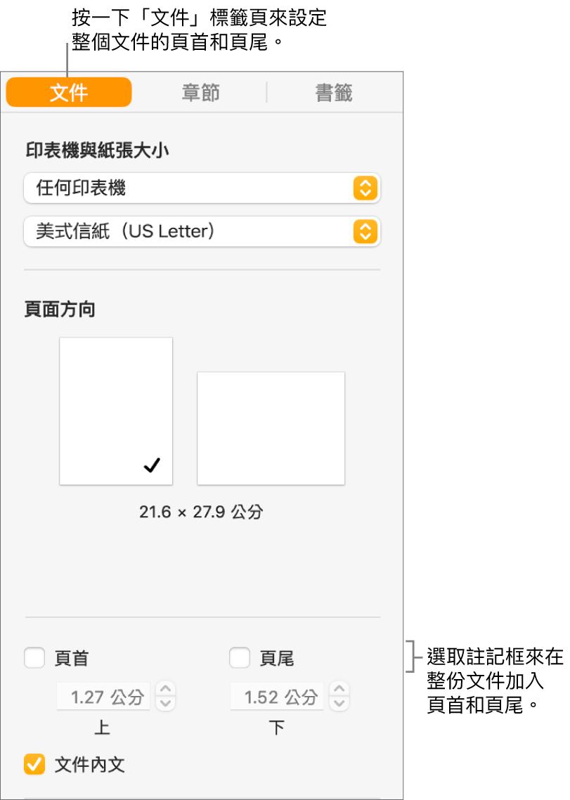 帶有「文件」標籤頁在所選側邊欄最上方的「文件」側邊欄。「頁首」和「頁尾」註記框下方為從頁面上下更改頁首和頁尾距離的箭頭。