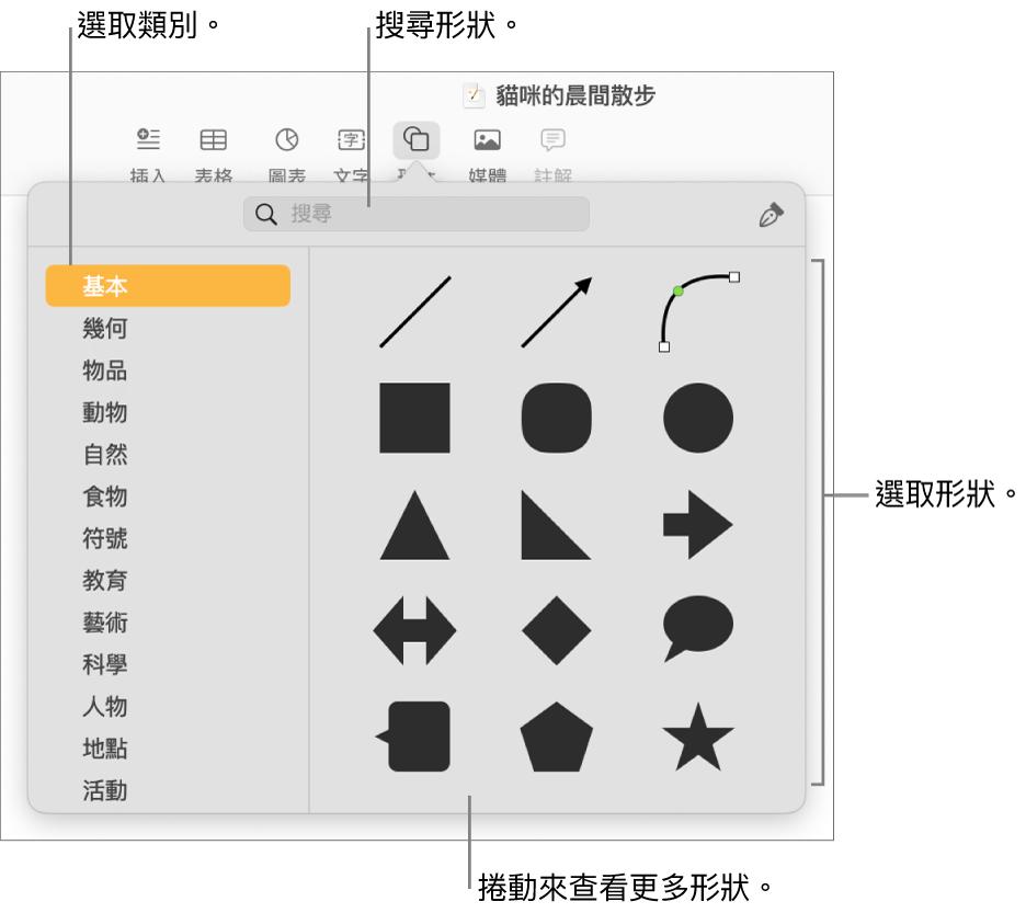 形狀資料庫,左側列出類別,右側顯示形狀。您可以使用最上方的搜尋欄位來尋找形狀,並捲動來查看更多。